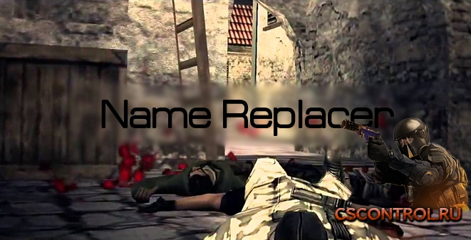 Плагин Name Replacer ES