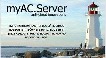 MyAC Anti Cheat 1.3.6