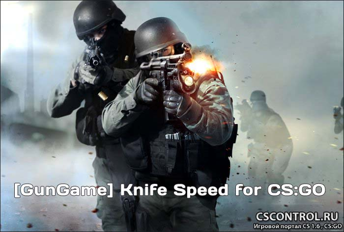 Плагин [GunGame] Knife Speed для CS:GO