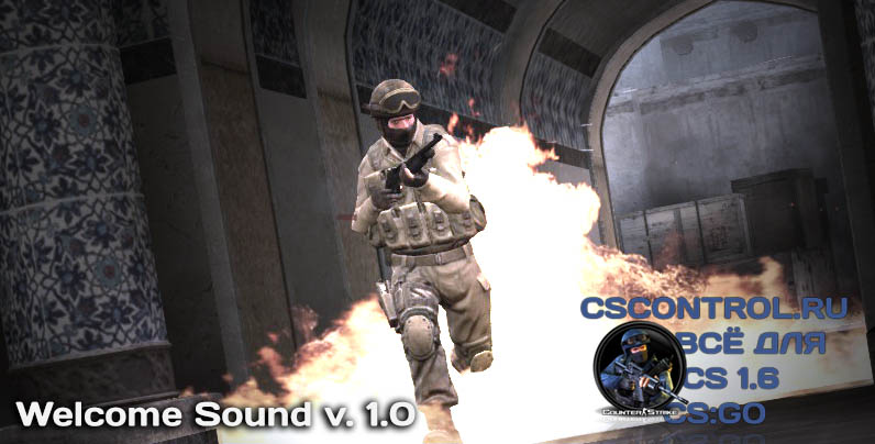 Плагин [CS:GO] Welcome Sound