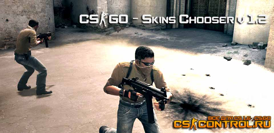 Плагин [CS:GO] Skins Chooser v 1.2
