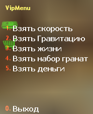 Плагин Vip Menu для cs 1.6