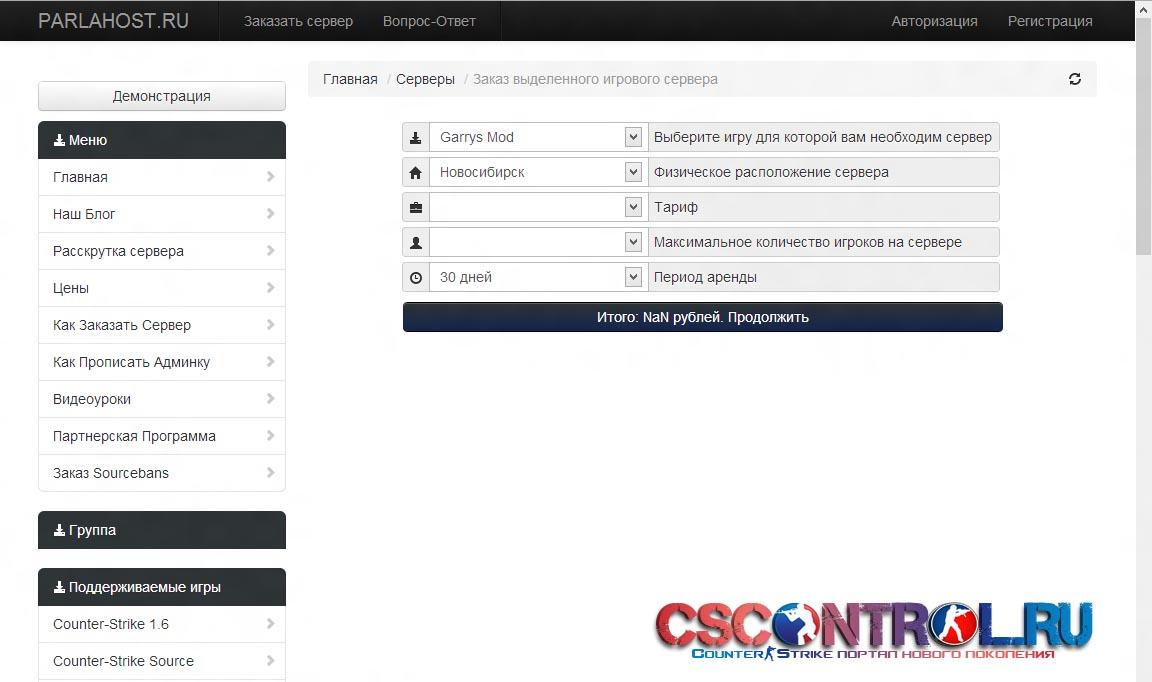 Панель управления хостингом cs бесплатные хостинги с прямой ссылкой