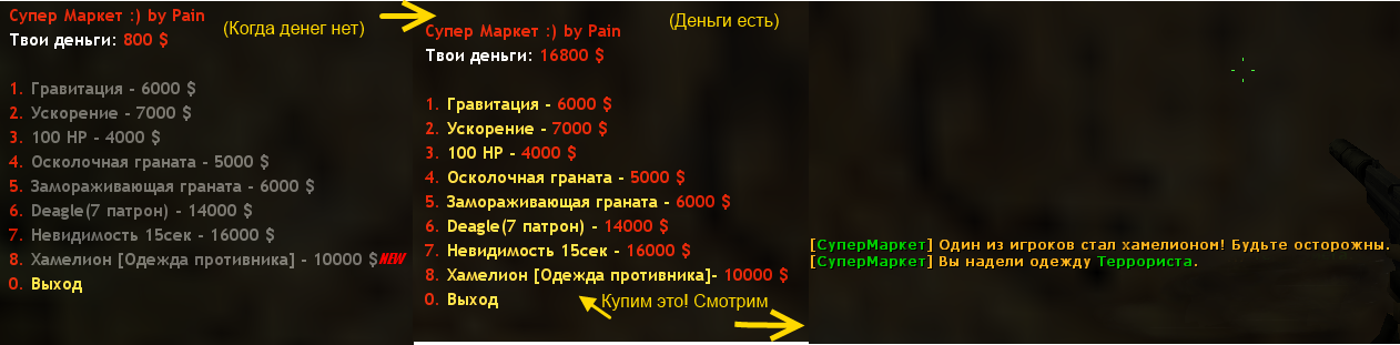 Плагин Knife Shop (Супер Маркет) 4.0