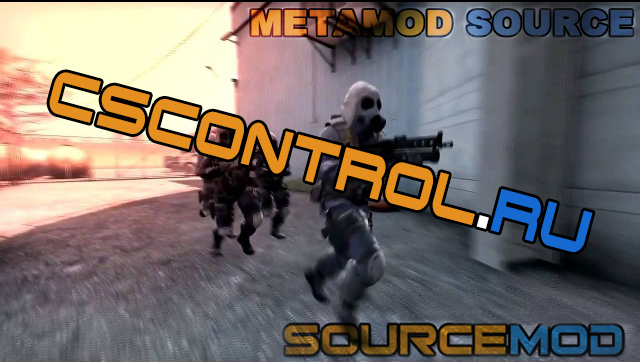 Моды CS:GO Sourcemod+Metamod Source для Linux - Моды для CS