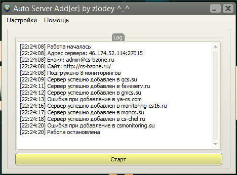 Программа Auto Server Add[er] by z!odey ^_^