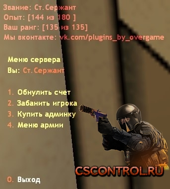 Плагин EvilArmy 1.3 Fix 1 [аналог Army Ranks Ultimate]