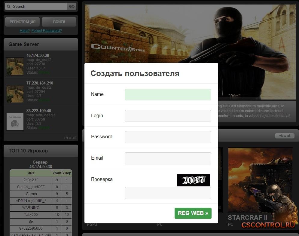 движок игрового сайта cs