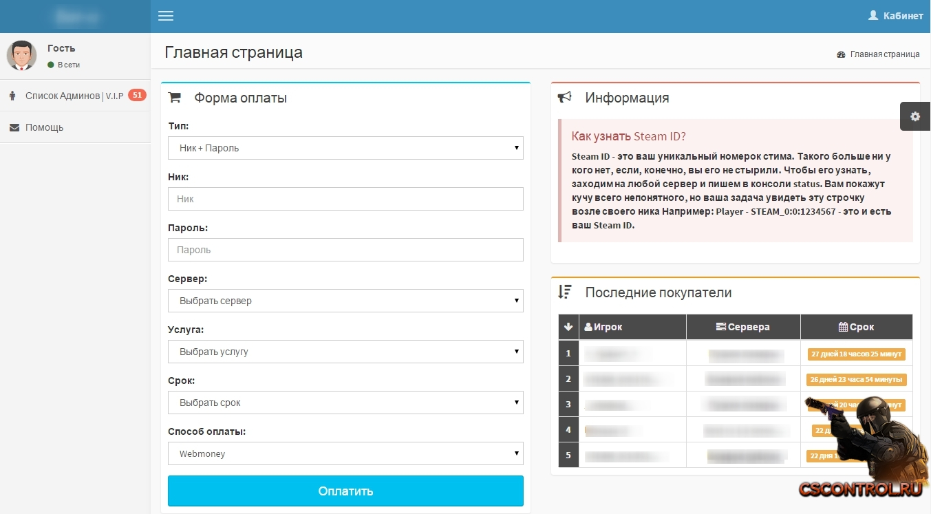 Скрипты: Buy Privileges и CSBans:PAY (Nulled)
