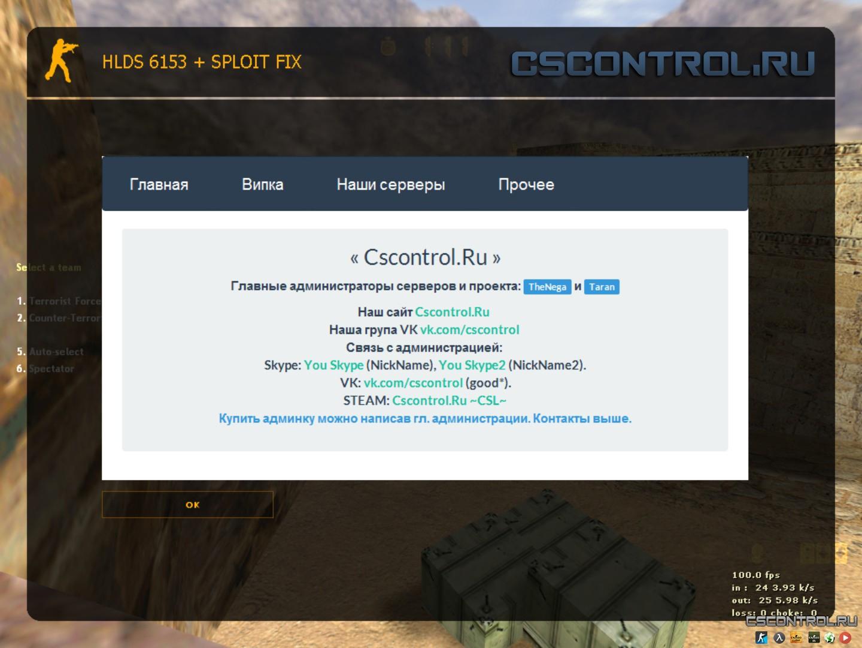 Cs 1. 6 скачать сервер чистый.