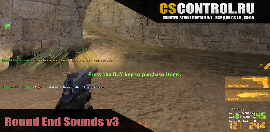 Плагин Round End Sounds v3