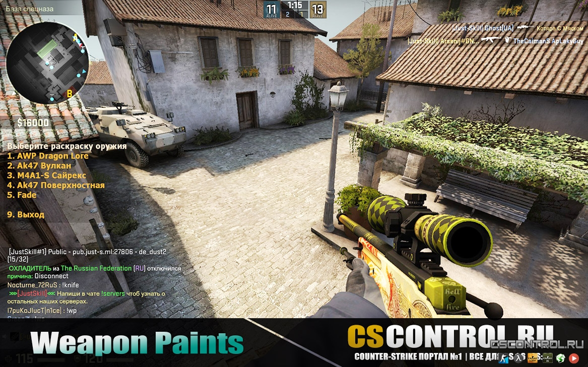 Плагин [SM] Weapon Paints для CS:GO