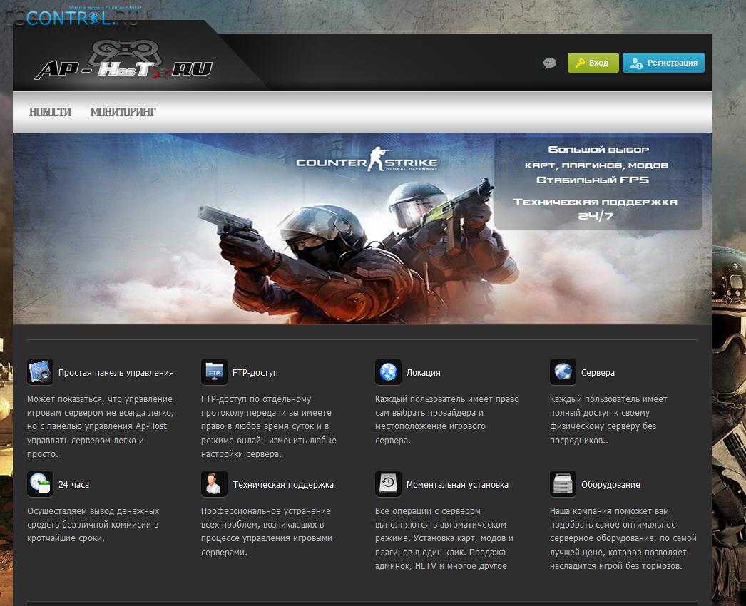 готовый сайт для игрового проекта
