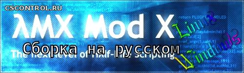 AMX MOD X 1.8.2 Russian [Linux | Windows]