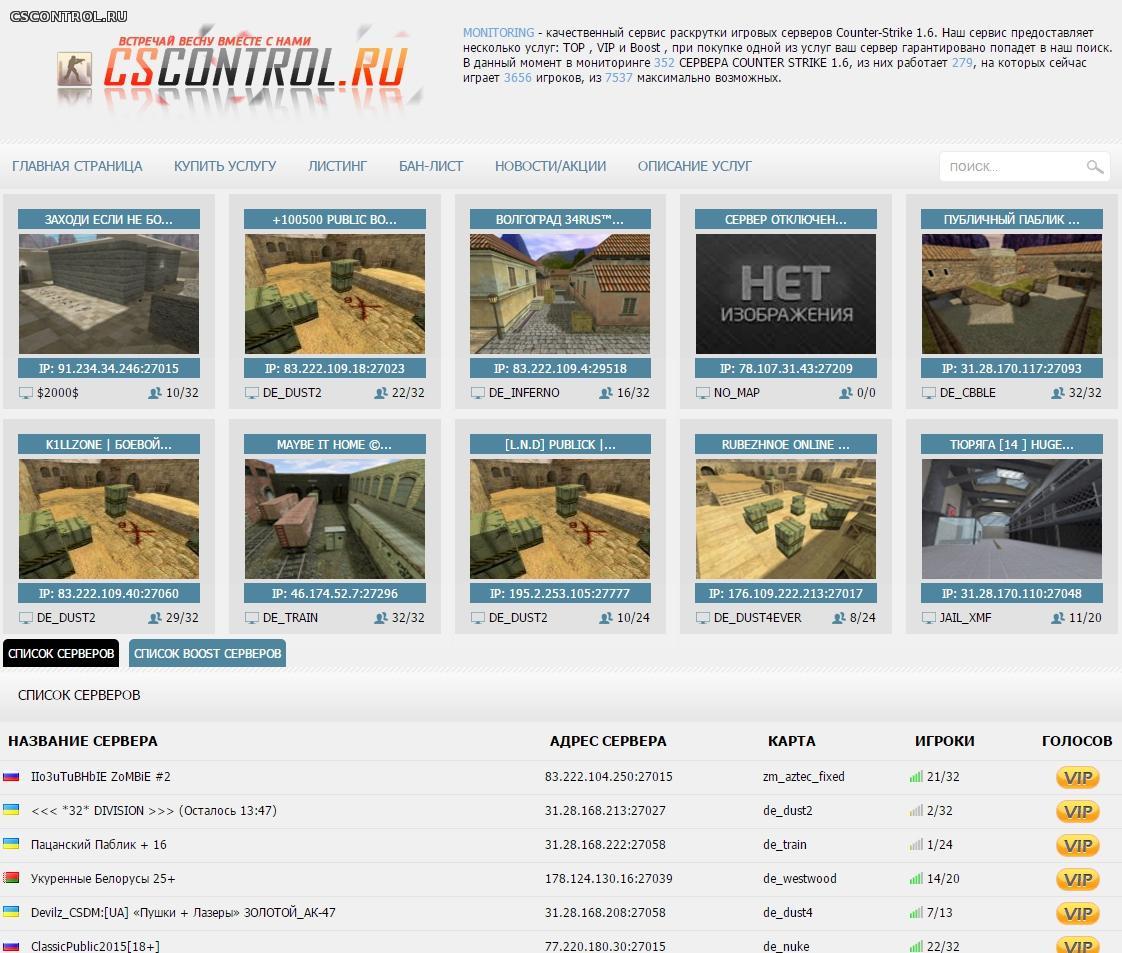 скачать сайт мониторинга игровых серверов