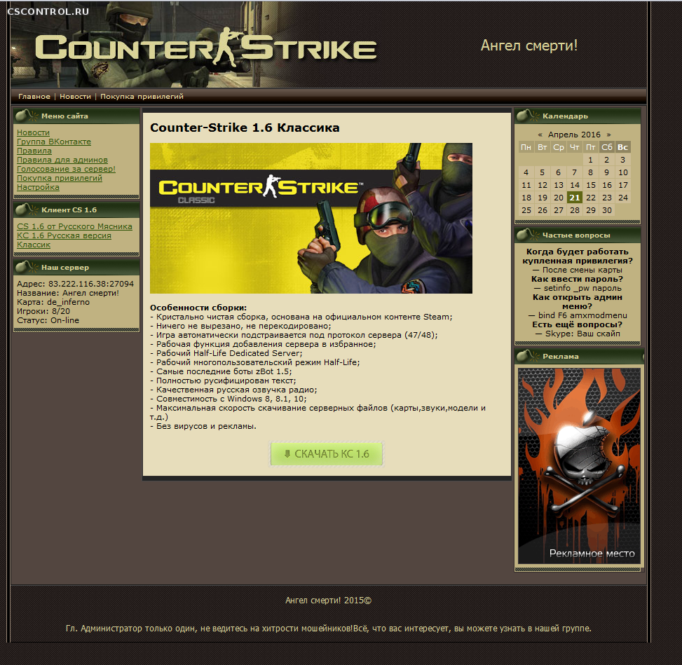 Сайт-Визитка для Counter-Strike 1.6