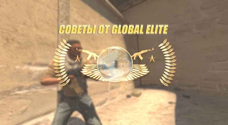 Советы от Global Elite [CS:GO]