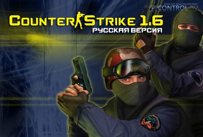 Counter-Strike 1.6 Русская версия | CSL