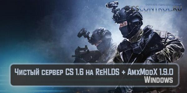 Чистый сервер CS 1.6 | ReHLDS + AmxModX 1.9.0 [Windows]
