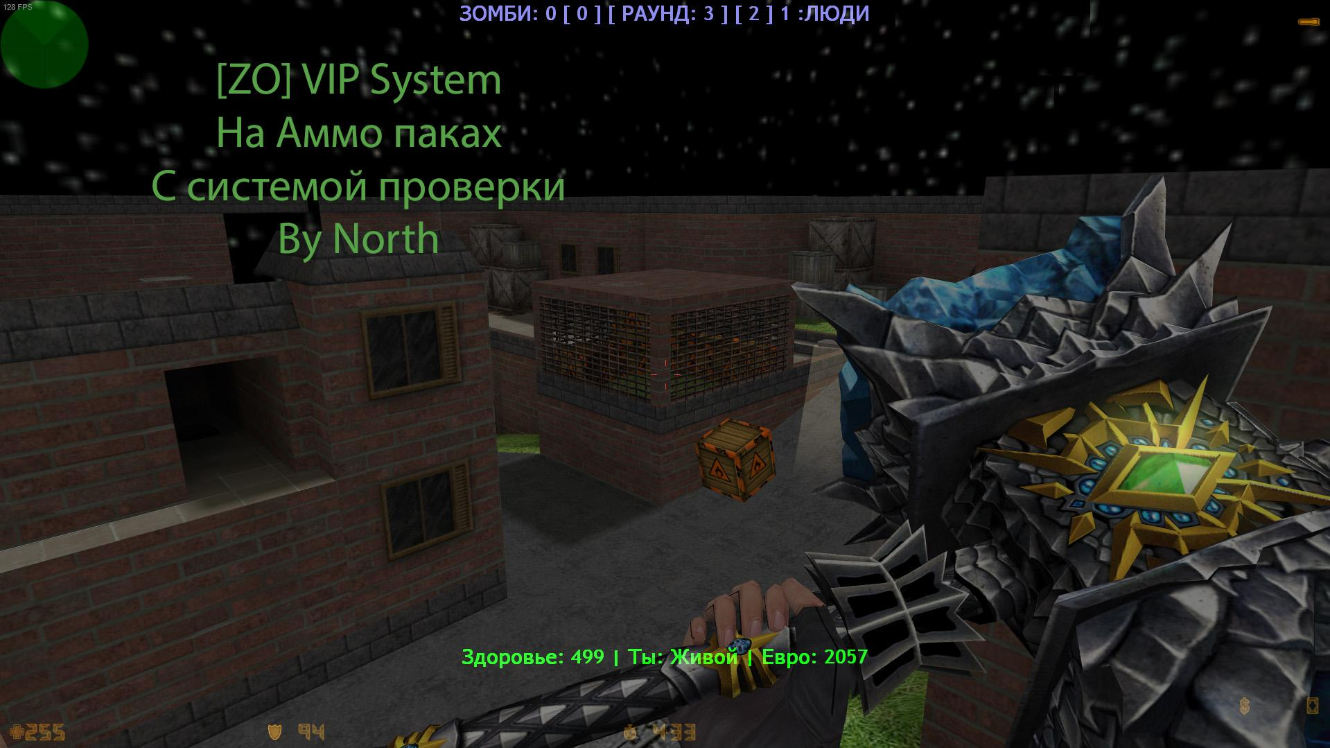 Плагин ZO VIP System by North