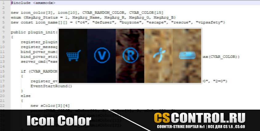 Плагин Icon Color