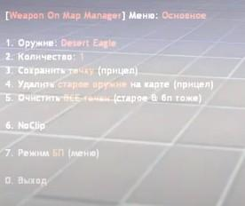 Плагин G3 Weapon (&Ammo) On Map Spawn Manager
