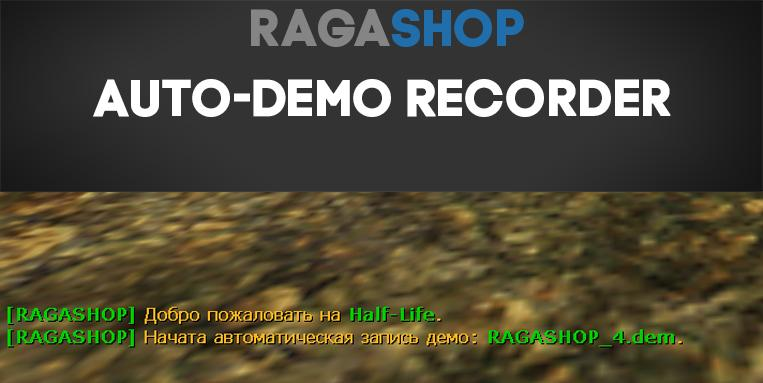 Плагин [RS] Auto-Demo Recorder
